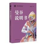 曼谷说明书(全球华人领路游世界丛书)
