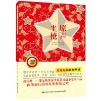 无障碍阅读红色经典系列丛书:平原枪声