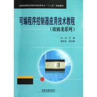 可编程序控制器应用技术教程(欧姆龙系列) 洪应