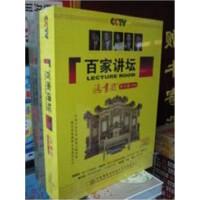 讲师团百家讲坛听书馆-帝王篇204集32盘MP3