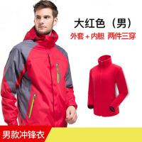 男冲锋衣冬季两件套可拆卸抓绒内胆西藏户外登山服外套女三合一