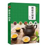 图说中国茶