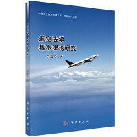 航空法学基本理论研究
