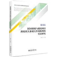 BIM情境与建设项目跨组织关系相互作用机理的实证研究