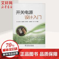 开关电源设计入门 中国电力出版社