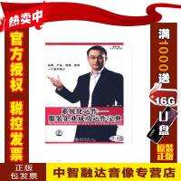 正版包票 系统化运作服装企业成功运作宝典 徐斌3VCD培训光盘视频