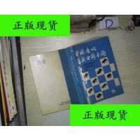 【二手旧书9成新】电视音响集成电路手册 。、 /本书编写组编 上