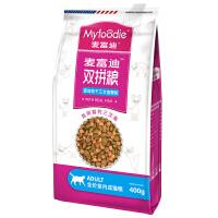 麦富迪双拼成猫猫粮400g 深海三文鱼肉粒猫主粮宠物猫粮天然猫粮