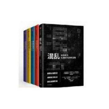 卧底经济学2 卧底经济学4册+混乱 共5册