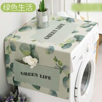 简约滚筒洗衣机罩冰箱罩厨房防尘布床头柜盖布遮盖巾收纳用品防尘罩 浅绿色 绿色生活 65X180双开门冰箱_