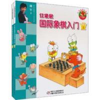 【二手旧书9成新】红袋鼠象棋入门 谢军 中国少年儿童新闻出版总社,中国少年儿童出版社