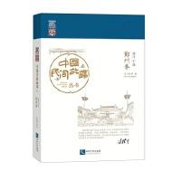 中国民间故事丛书 浙江宁波 鄞州卷