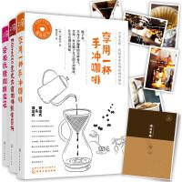 Hello咖啡(套装共3册)[精选套装]