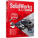 SolidWorks从入门到精通