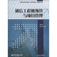 通信工程概预算与项目管理 电子工业出版社