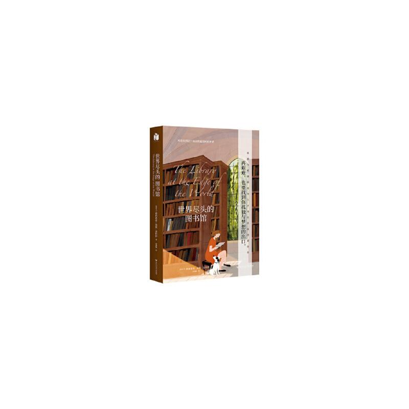 【旧书二手书9成新】世界尽头的图书馆 (爱尔兰) 费利西蒂·海因斯·麦考伊 9787550022355 百花洲文艺出版社 【正版现货,下单即发,部分绝版书售价高于定价】