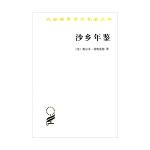 沙乡年鉴(汉译名著本15)