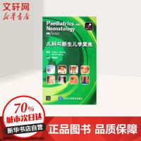 儿科与新生儿学聚焦(E) 北京大学医学出版社