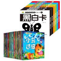 w全6册 黑白卡+全60册 童话故事书 共66本