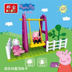 【当当自营】小猪佩奇邦宝益智大颗粒积木儿童玩具游乐场荡秋千A06030