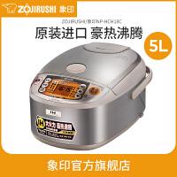 ZOJIRUSHI/象印电饭煲IH日本进口智能家用电饭锅 HCH18C 6-10人