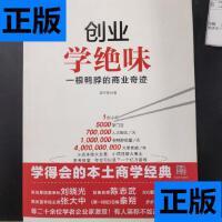 【二手旧书9成新】创业学绝味:一根鸭脖的商业奇迹 /郭宇宽 企业