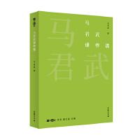 马君武译作选 马君武 译(故译新编) 商务印书馆