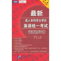 最新成人本科学士学位英语统一考试 词汇速成手册 有声版(含1MP3)