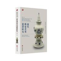 唐代邢窑青花瓷器研究 孙欣 9787519002336