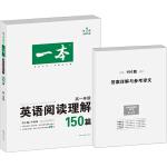 一本 第7版 英语阅读理解150篇 高一年级 全面升级 联合《英语周报》金笔作者等编写