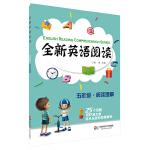全新英语阅读:五年级・阅读理解
