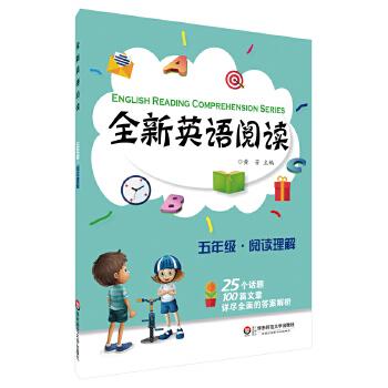 全新英语阅读:五年级·阅读理解 《全新英语听力》姊妹篇,分阅读理解和完形填空两个系列,图文并茂并配答案详解,全面提升英语成绩!