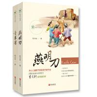 纸房子系列(青草湾+燕明刀)