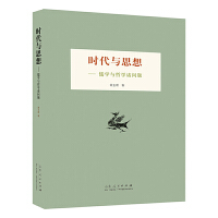 时代与思想――儒学与哲学诸问题