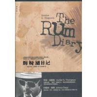 【旧书9成新】【正版现货】朗姆酒日记亨特汤普森广西师范大学出版社