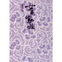 【二手正版9成新】女系家族,(日)山崎丰子,千太阳,花山文艺,9787806738825