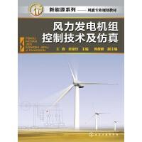 风力发电机组控制技术及仿真