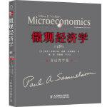 微观经济学(第18版,双语教学版)(萨缪尔森经典巨著)