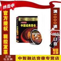 正版包票 汽车cd碟片车载音乐开车听音乐系列中国经典音乐cd光盘2CD