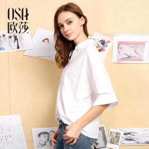 欧莎2017夏装新款女装白色简约五分袖V领衬衫S117B12011