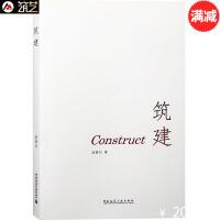 筑建 赵善创著 Domus(中文版)编辑 不只是建筑 论文理念思想书籍
