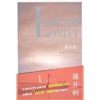 【旧书二手书9成新】寂寞之歌 藤井树 9787807595335 万卷出版公司