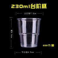 400只一次性杯子logo定制航空杯加厚硬塑料杯透明家用水杯