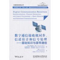 数字通信接收机同步、信道估计和信号处理――基础知识与基带通信