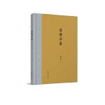 齐鲁文化研究文库:《四书研究》