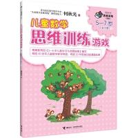 何秋光儿童数学思维训练游戏5―7岁1