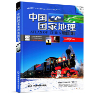 中国国家地理地图集 9787503168789 中国地图出版社 中国地图出版社