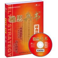 雅思兵书――听力篇(书+MP3)