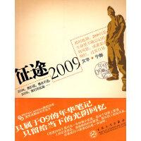 征途2009
