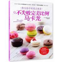 熊谷裕子的甜点教室:不失败完美比例马卡龙